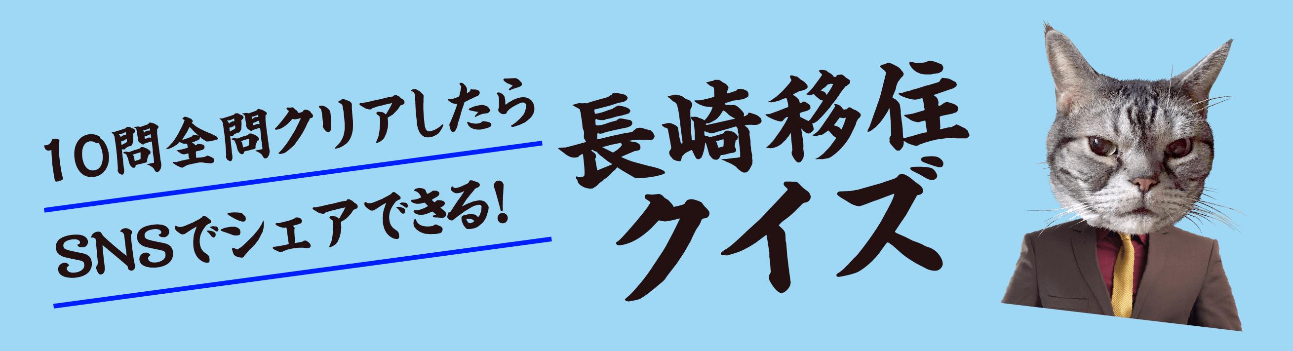 長崎移住クイズ