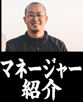 マネージャー紹介