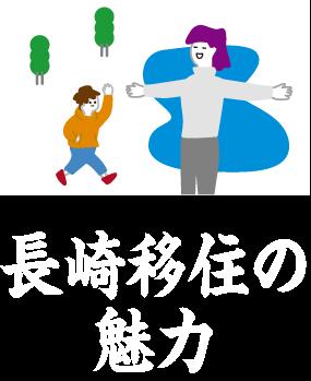 長崎移住の魅力