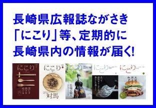 長崎県広報誌ながさき「にこり」等、定期的に長崎県内の情報が届く!