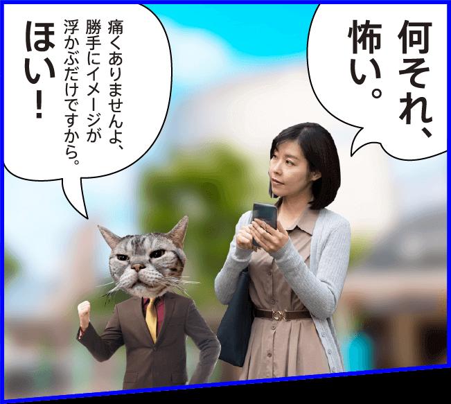 女性)何それ、怖い。 猫)痛くありませんよ、勝手にイメージが浮かぶだけですから。ほい!
