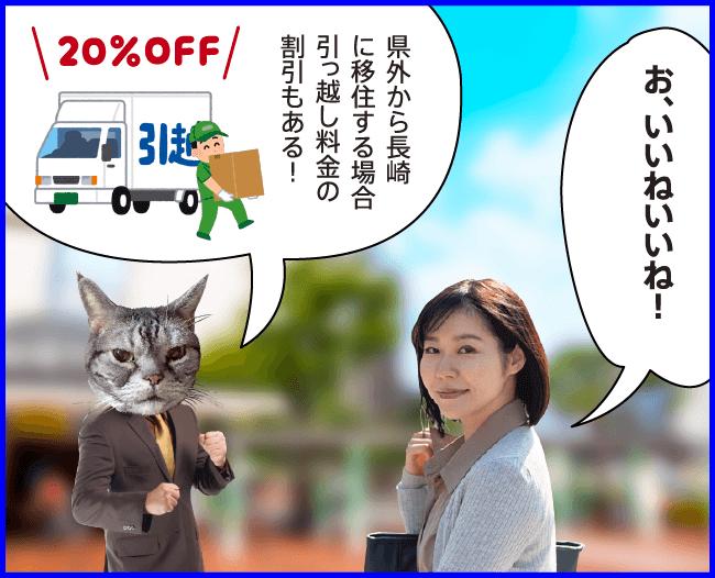 女性)お、いいねいいね! 猫)県外から長崎に移住する場合引っ越し料金の割引もある!