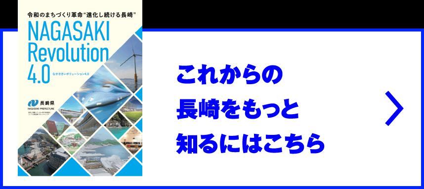 これからの長崎をもっと知るにはこちら